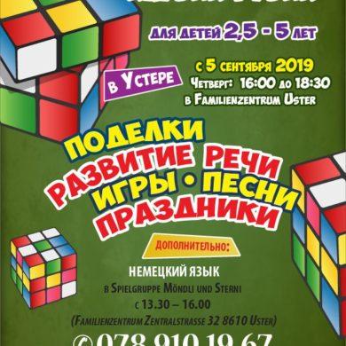 Развивающая группа «Клубик-рубик» (2.5-5 лет)